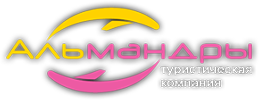 Туристическая компания Альмандры